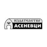 Издателство Асеневци