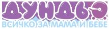 Бебешки магазин Дундьо - Колички, прoходилки, бънджита, играчки, дрешки, кошари и аксесоари за бебето.